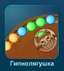 Играть Гипнолягушка онлайн бесплатно