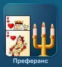 Играть Преферанс (марьяж) онлайн бесплатно