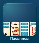Играть Пасьянс Косынка онлайн бесплатно