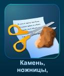 Камень, ножницы, бумага