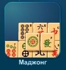 Маджонг