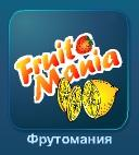 Slot FruitoMania (Фрутомания)