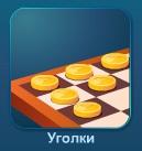Играть Уголки онлайн бесплатно